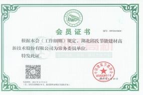 中国建筑节能协会会员证书