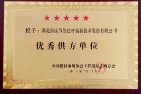中国建材市场协会工程招标采购分会优秀供方单位