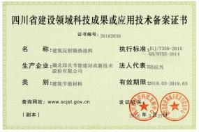 四川省建设领域科技成果