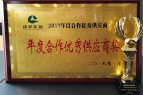 康桥集团2017年度合作优秀供应商