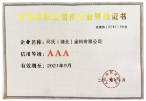 武汉建筑业信用企业AAA级信用企业
