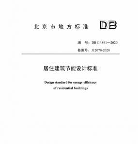 北京居建节能设计标准升级到80%已发布,你们家产品够格吗?