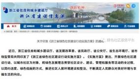 浙江省绿色社区建设行动实施方案