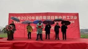 潜江市2020年第四期全市项目集中开工活动 邱氏高新二期扩规项目开工