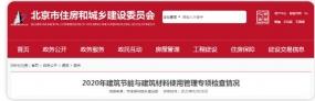 北京市住建委通报:多家保温企业因涉及虚假检验报告、产品抽检不合格