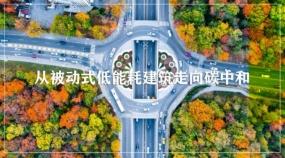北京、天津、云南发展超低能耗,外墙外保温高层再受限,万科新增绿建3702.7万平, 广东、江苏绿色建筑高质量发展