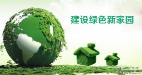 """工信部批准15项建材行业""""绿色""""标准"""
