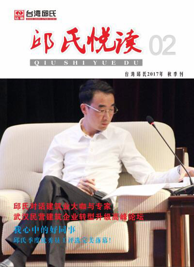 ballbet贝博app下载ios悦读-2017年秋季刊